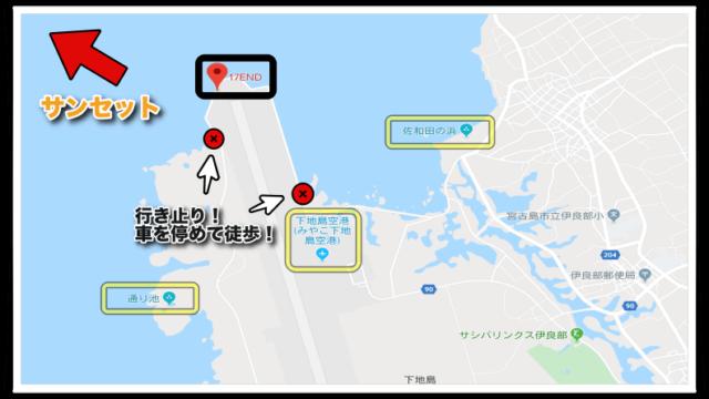 宮古島,サンセット,絶景,おすすめ,17END,地図
