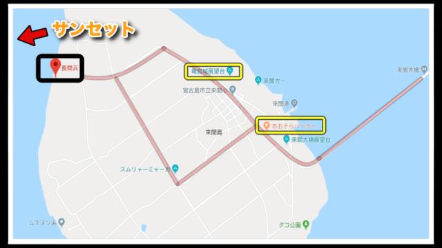 宮古島,サンセット,絶景,おすすめ,長間浜,地図