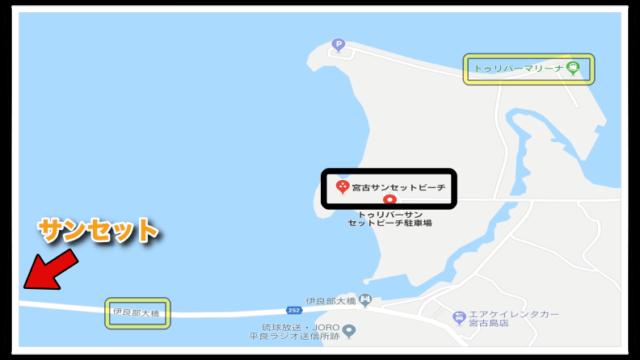 宮古島,サンセット,絶景,おすすめ,宮古島サンセットビーチ,地図