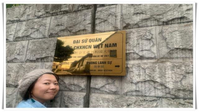 世界一周,ベトナム,観光ビザ,ベトナム大使館