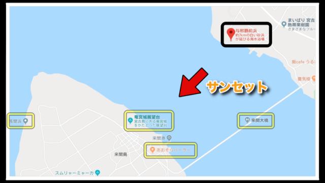 宮古島,サンセット,絶景,おすすめ,与那覇前浜ビーチ,地図